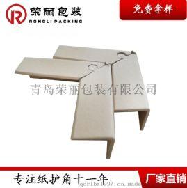 专业生产线定做防撞护角板 可按要求定做