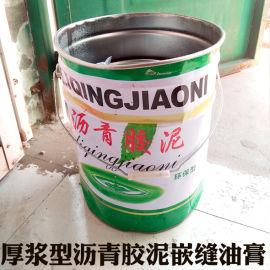 防腐防水工程施工专用沥青胶泥灌缝油膏免加热熬制