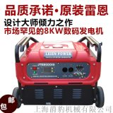 静音8KW数码变频发电机价格