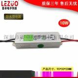 雷卓 LZ-10-12FS 12V0.83A10W防水開關電源