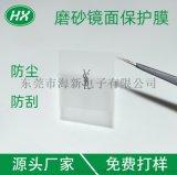 電子產品螢幕防塵防刮保護膜 磨砂表面螢幕鏡面保護膜