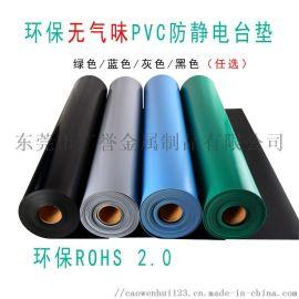 热销防静电台垫 PVC台垫 防静电胶皮免费拿样