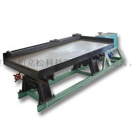 6-S洗床重力选矿摇床 电路板金属  设备