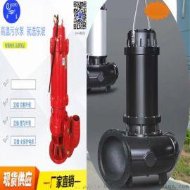 天津切割式(不锈钢)潜水排污泵