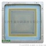 湖南钢丝丝印网版制作厂家
