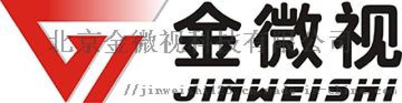 北京金微视2.4G无线全向麦会议电话