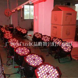 54颗3W全彩LED帕灯 婚庆演出灯光 染色灯