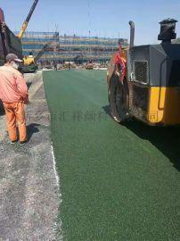 脱色沥青价格 地坪用颜料厂家 彩色沥青绿色粉 彩色地坪用颜料 彩色路面施工