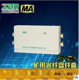 【正安防爆】FHG4礦用光纖接線盒