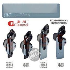 台湾原装嘉刚夹钳 CH-701D 快速夹具 焊接组立式 汽车检具肘夹
