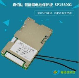 嘉佰达-48V带通讯智能锂电保护板