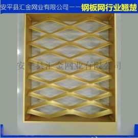 汇金钢板网厂家专业生产菱形铝板拉伸网扩张网