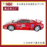 仿真汽车模型 桐桐汽车模型厂家 汽车模型制造 汽车模型定制 汽车模型批发 1:24仿真赛车模型
