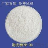 塑料消光剂、消光粉、雾面剂、哑光剂 添加量少,性能优异 YP-3U