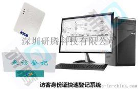 研腾简易版访客登记系统报价 身份证扫描登记系统 公司访客登记系统