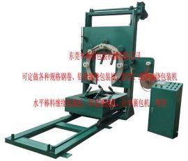 卧式钢丝缠绕机v东莞经济型缠绕机3拉伸膜自动缠绕机