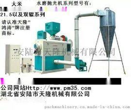 12.5型水磨大米抛光机