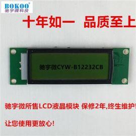 12232图形点阵液晶屏模块 深圳现货批量出售
