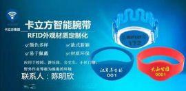 卡立方RFOD硅胶腕带