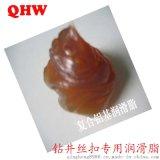 QHW 潤滑脂 黃油 通用鋰基脂