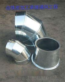 專業生產山東鍍鋅螺旋風管及彎頭、法蘭、三通等配件