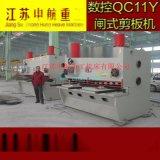江蘇廠家供應熱銷各種全新數控QC11Y閘式剪板機 1年售後服務