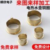 銅圈五金件,優質銅圈,電器五金配件銅圈