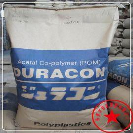 高流动 高光泽 POM/日本宝理/M270-44