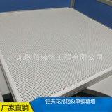 南京寫字樓鋁天花吊頂600*6000吸音鋁扣板