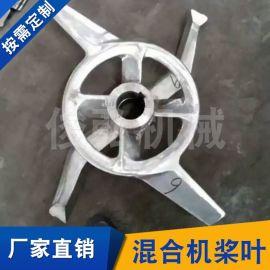 混合机桨叶 混合设备配件双轴桨叶混合机