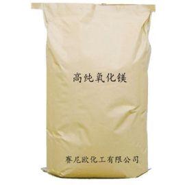 高纯氧化镁,沈阳工业高纯氧化镁