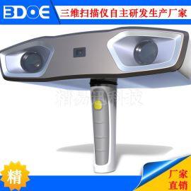 手持式三维扫描仪 便携式任意移动三维扫描仪
