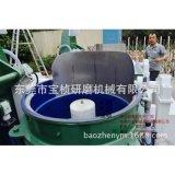 厂家供应60升涡流式研磨机
