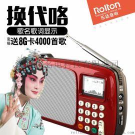 樂廷T303收音機老人迷你插卡音箱便攜式隨身聽