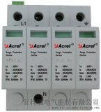 安科瑞 ARUPV-40/1000/3P+N 光伏浪涌保护器