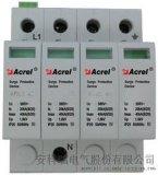 安科瑞 ARUPV-40/1000/3P+N 光伏浪涌保護器
