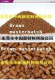 棕色母,棕色母粒,胶袋棕色母,薄膜棕色母,ABS棕色母粒