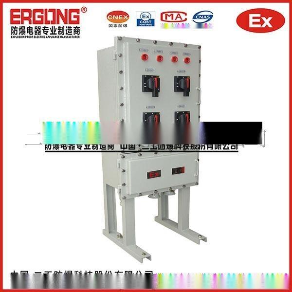 IIC級斷路器防爆配電箱廠家專業定製 證書齊全