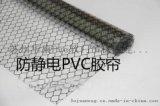 PVC抗静电胶帘、网格防静电帘