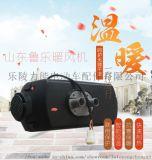 山东鲁乐24v长途重卡解放J6专用柴油暖风机