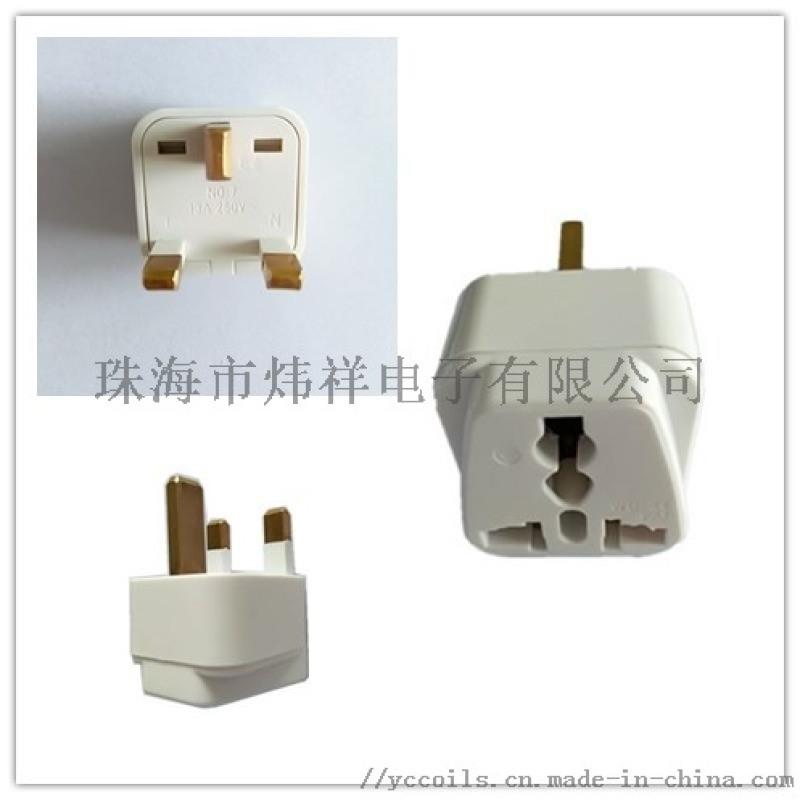 英标转换插座 旅游英国,香港用插头
