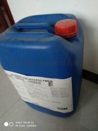反渗透膜专用缓蚀阻垢剂美国亚什兰MTSA3080