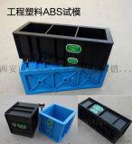 西安塑料试模13891913067
