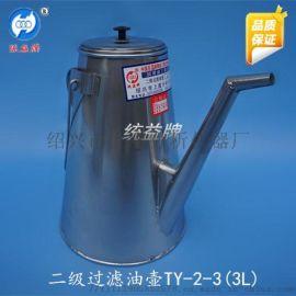 润滑油三级过滤油壶 统益牌不锈钢二级过滤油壶3L