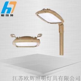 HRD93系列防爆LED燈(ⅡC)HRD93常州防爆燈具生產廠家