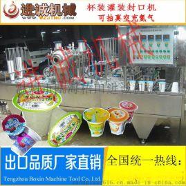 塑料杯盒速冻广西百香果酱果汁灌装封口机生产线