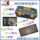 程訊逆變器鐳射無敵網智慧程訊逆變王型號8-126