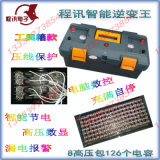 程讯逆变器激光无敌网智能程讯逆变王型号8-126