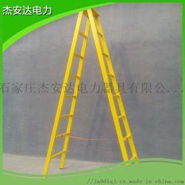 绝缘梯合梯6米玻璃钢绝缘伸缩人字梯登高梯生产厂家