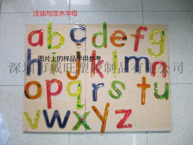 注油注水产品 注油英文字母